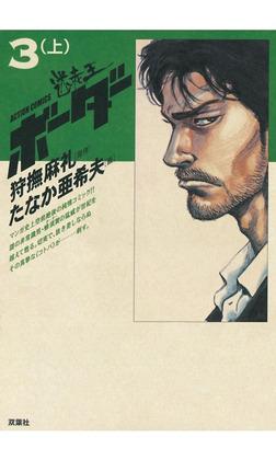 迷走王 ボーダー : 3(上)-電子書籍