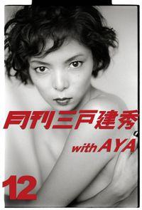 月刊三戸建秀 vol.12 with AYA