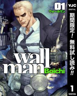 Wallman―ウォールマン―【期間限定無料】 1-電子書籍