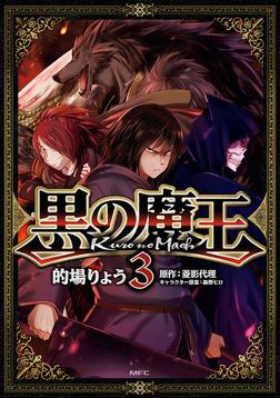 黒の魔王 3-電子書籍