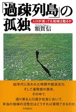 「過疎列島」の孤独 人口が減っても地域は甦るか-電子書籍