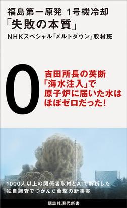 福島第一原発 1号機冷却「失敗の本質」-電子書籍