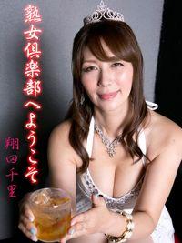 熟女倶楽部へようこそ 翔田千里※直筆サインコメント付き