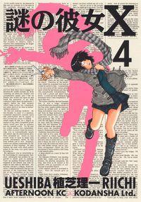 謎の彼女X(4)