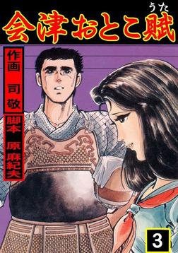 会津おとこ賦3-電子書籍