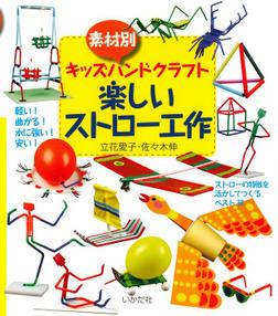 楽しいストロー工作-電子書籍