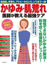 かゆみ・肌荒れ 医師が教える最強ケア(マキノ出版)