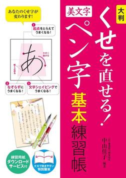 大判 くせを直せる!美文字ペン字 基本練習帳-電子書籍