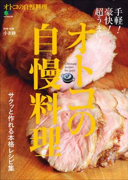 オトコの自慢料理-電子書籍