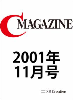 月刊C MAGAZINE 2001年11月号-電子書籍