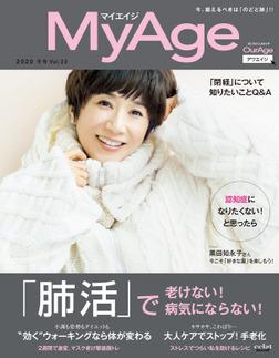 MyAge 2020 Winter-電子書籍