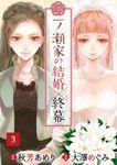 一ノ瀬家の結婚×終幕(コイハナ)
