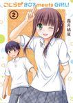 こじらせ BOY meets GIRL! 2巻
