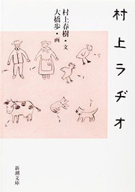 村上ラヂオ(新潮文庫)-電子書籍
