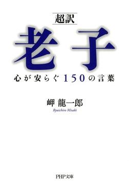 [超訳]老子 心が安らぐ150の言葉-電子書籍