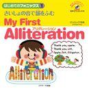 はじめてのフォニックス(1) さいしょの音で韻をふむ アリタレーション ~ My First Alliteration