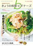 NHK きょうの料理 ビギナーズ 2018年4月号