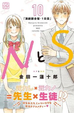 NとS プチデザ(10)-電子書籍