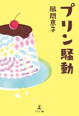 プリン騒動-電子書籍