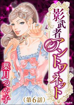 影武者アントワネット(分冊版) 【第6話】-電子書籍