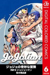 ジョジョの奇妙な冒険 第8部 カラー版 6