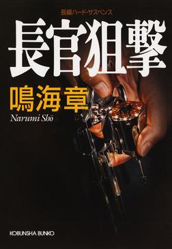 長官狙撃-電子書籍