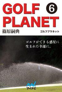 ゴルフプラネット 第6巻 知れば知るほど謎が増えるゴルフコースの物語