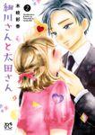 細川さんと太田さん【電子単行本】 2