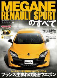 インポートシリーズ Vol.13 新型 メガーヌ・ルノースポールのすべて