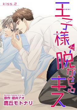 王子様を脱がせるキス KISS.2-電子書籍