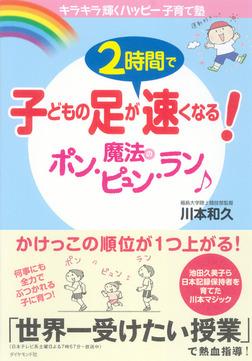 子どもの足が2時間で速くなる! 魔法のポン・ピュン・ラン♪-電子書籍