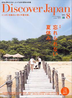 Discover Japan 2015年8月号「忘れられない夏休み。」-電子書籍
