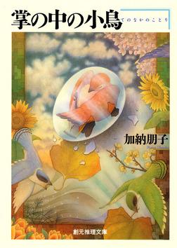 掌の中の小鳥-電子書籍