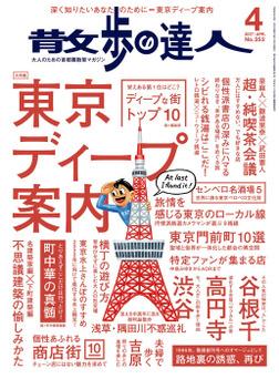 散歩の達人_2017年4月号-電子書籍