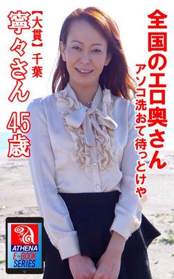 全国のエロ奥さん アソコ洗おて待っとけや 【大貫】千葉 寧々さん 45歳-電子書籍