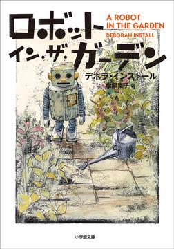 ロボット・イン・ザ・ガーデン-電子書籍