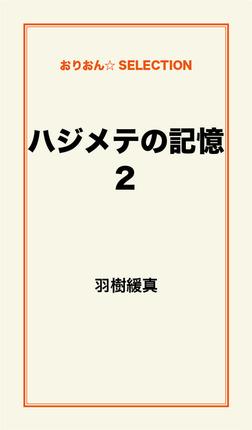 ハジメテの記憶2-電子書籍