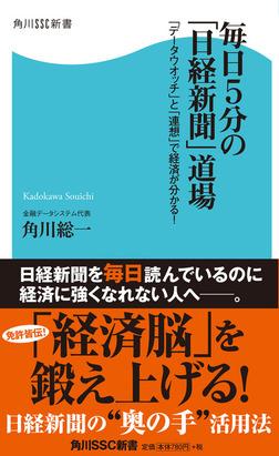 毎日5分の「日経新聞」道場 「データウオッチ」と「連想」で経済が分かる!-電子書籍