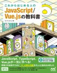 これからはじめる人のJavaScript/Vue.jsの教科書