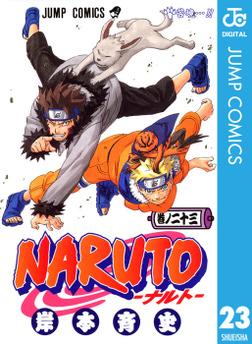 NARUTO―ナルト― モノクロ版 23-電子書籍