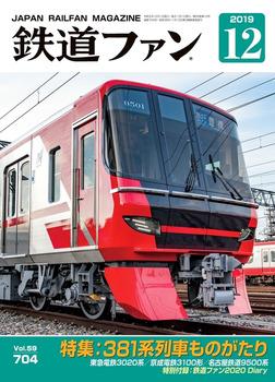 鉄道ファン2019年12月号-電子書籍