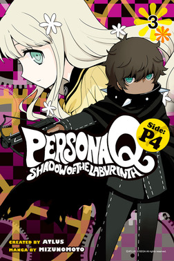 Persona Q: Shadow of the Labyrinth Side: P4 3-電子書籍