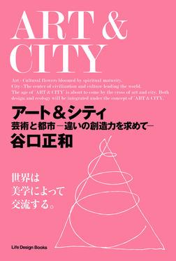 アート&シティ 芸術と都市-違いの想像力を求めて-電子書籍