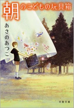 朝のこどもの玩具箱(おもちゃばこ)-電子書籍