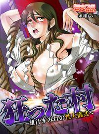 狂った村~雄汁まみれの性人儀式~(1)