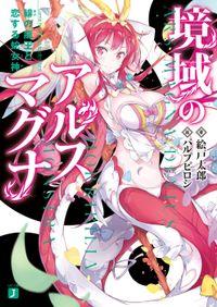 境域のアルスマグナ 緋の龍王と恋する蛇女神