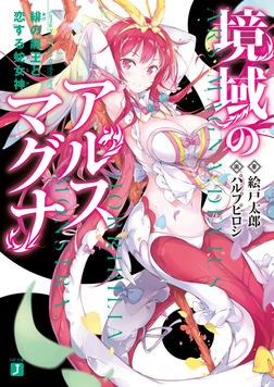 境域のアルスマグナ 緋の龍王と恋する蛇女神-電子書籍