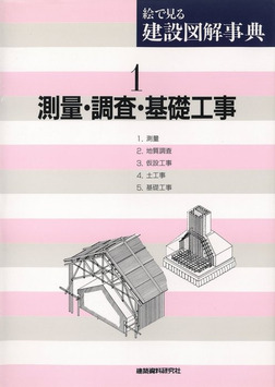 測量・調査・基礎工事-電子書籍