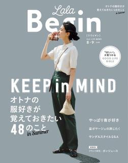 LaLaBegin (ララビギン) 2018年8・9月号-電子書籍