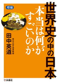 [増補]世界史の中の日本 本当は何がすごいのか
